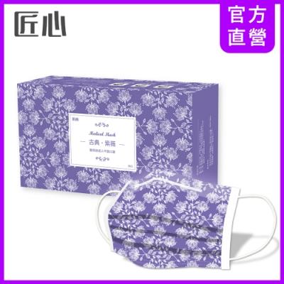 【匠心】三層醫療口罩-成人-紫薇款-古典系列-有MD鋼印(30入/盒)