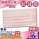 聚泰 聚隆 醫療口罩(粉紅)-50入/盒 product thumbnail 1