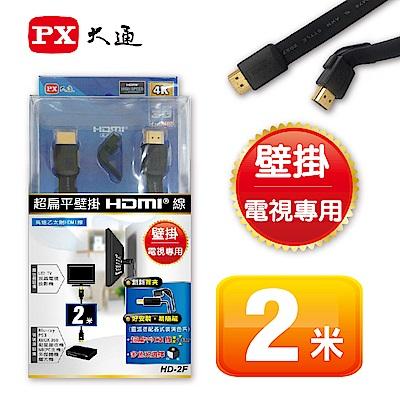 PX大通HDMI 2M超扁平壁掛線 HD-2F