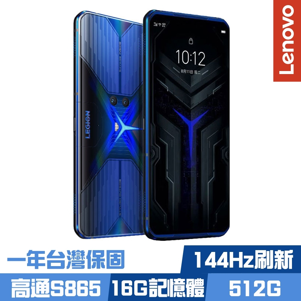 Lenovo Legion Phone Duel (16G/512G) 電競手機-深邃藍 product image 1