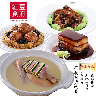 紅豆食府 經典名菜任選2道+杭州老鴨煲x1道
