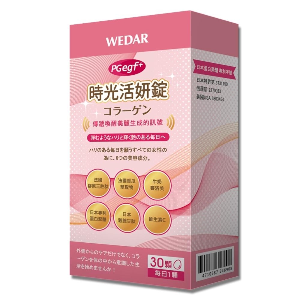 WEDAR 時光活妍錠(30顆/盒)