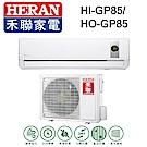 HERAN禾聯 12-15坪 變頻1對1冷專型 HI-GP85/HO-GP85