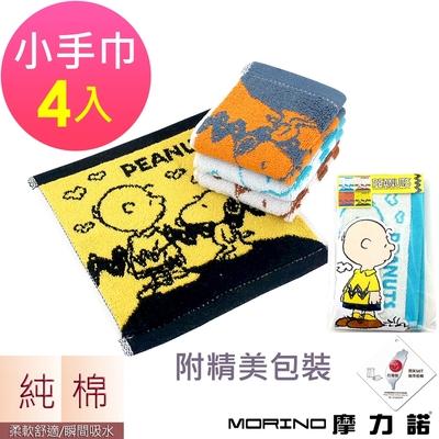 (超值4條組)(麻吉款) SNOOPY史努比 MIT純棉撞色緹花小手巾/手帕(附精美包裝) MORINO摩力諾