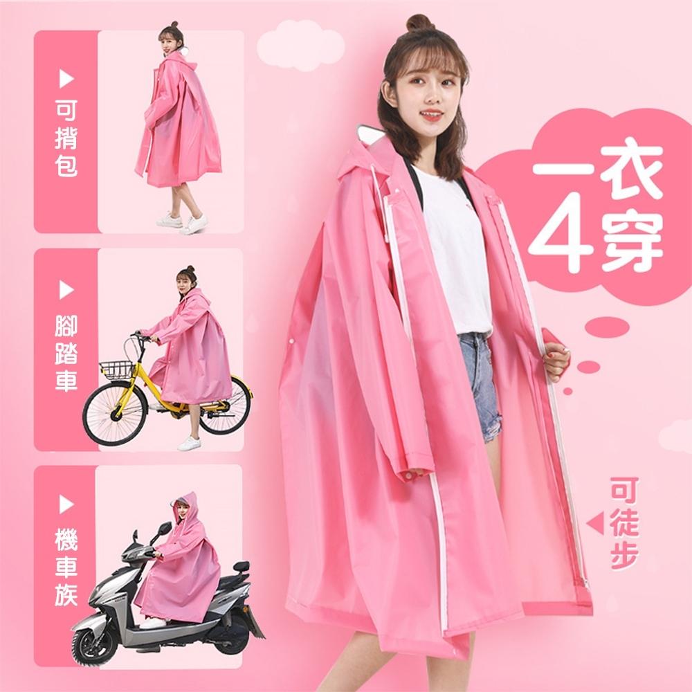 【KISSDIAMOND】EVA環保雙門襟大背包雨衣(多種穿法/4色M-XL/KD-2550)