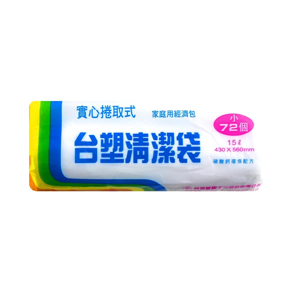 台塑 實心 清潔袋 垃圾袋 (小) (透明) (15L) (43*56cm)