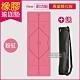 生活良品-頂級PU天然橡膠瑜珈墊-正位體位線-厚度5mm高回彈專業版-粉紅色 product thumbnail 1