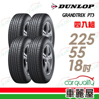 【登祿普】GRANDTREK PT3 休旅車專用輪胎_四入組_225/55/18