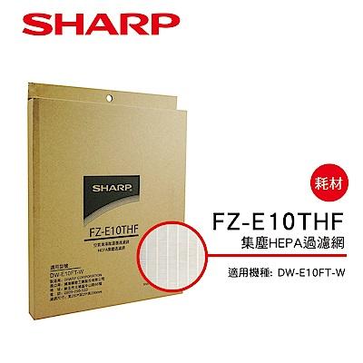 SHARP夏普 FZ-E10THF HEPA集塵過濾網 適用:DW-E10/H10/H12FT