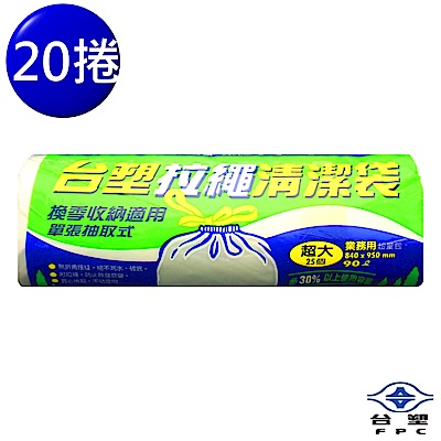 台塑 拉繩 清潔袋 垃圾袋(超大)(超量包)(透明)(90L)(84*95cm)(20捲)