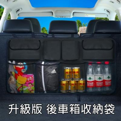 升級版 汽車後車箱掛式收納袋 後座椅背置物網袋/車用掛袋 休旅車適用