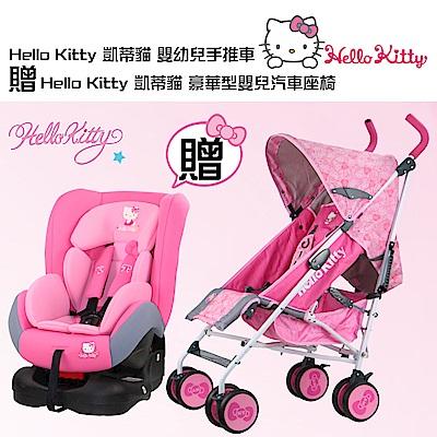 Hello Kitty 凱蒂貓嬰幼兒手推車贈Hello Kitty凱蒂貓豪華型嬰兒汽車座椅