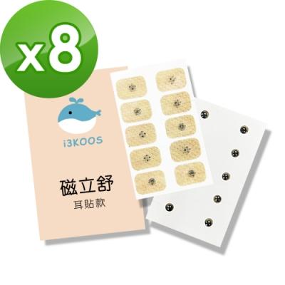 i3KOOS-MIT磁立舒耳貼550高斯8包(10枚/包)