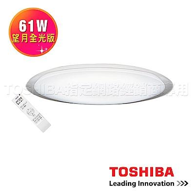 TOSHIBA 61W 望月全光版 LED 吸頂燈 調光調色 LEDTWTH61W