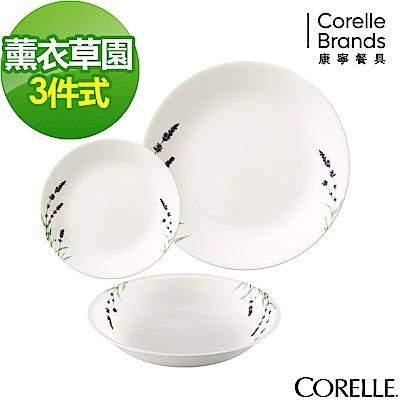 CORELLE康寧 薰衣草園3件式餐盤組(301)