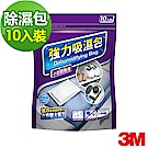 3M 強力吸濕包(10入裝)
