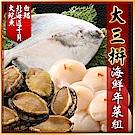【海鮮王】白鯧干貝鮑魚 大三拼海鮮年菜組(白鯧*1+北海道3S干貝300g*1+大鮑魚*1
