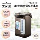 大家源 4.8L 5段定溫微電腦熱水瓶 TCY-234901