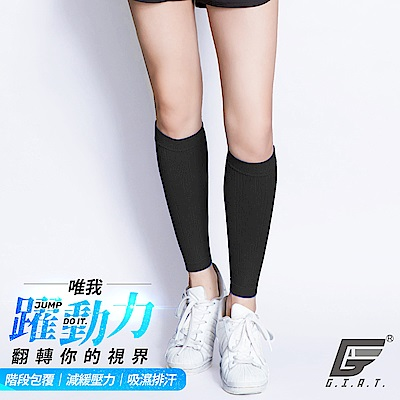 GIAT台灣製280D躍動彈力壓縮小腿套(極簡黑)