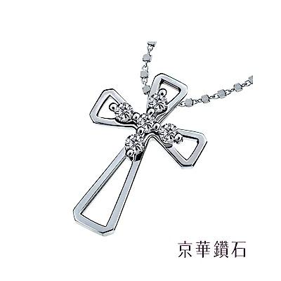 京華鑽石 鑽石項鍊墜飾 十字架系列18K金