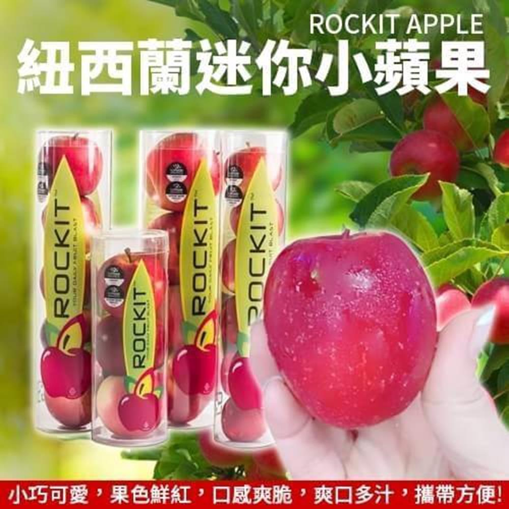 (滿799免運)【天天果園】Rockit樂淇甜櫻桃小蘋果1管(每管5顆/共約205g)
