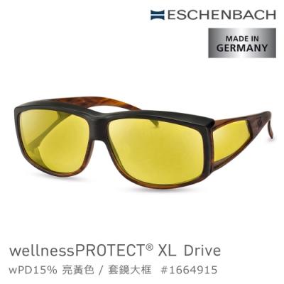 【德國 Eschenbach 宜視寶】wellnessPROTECT XL Drive 德國製高防護包覆式濾藍光套鏡 15%亮黃色 大框 1664915 (公司貨)