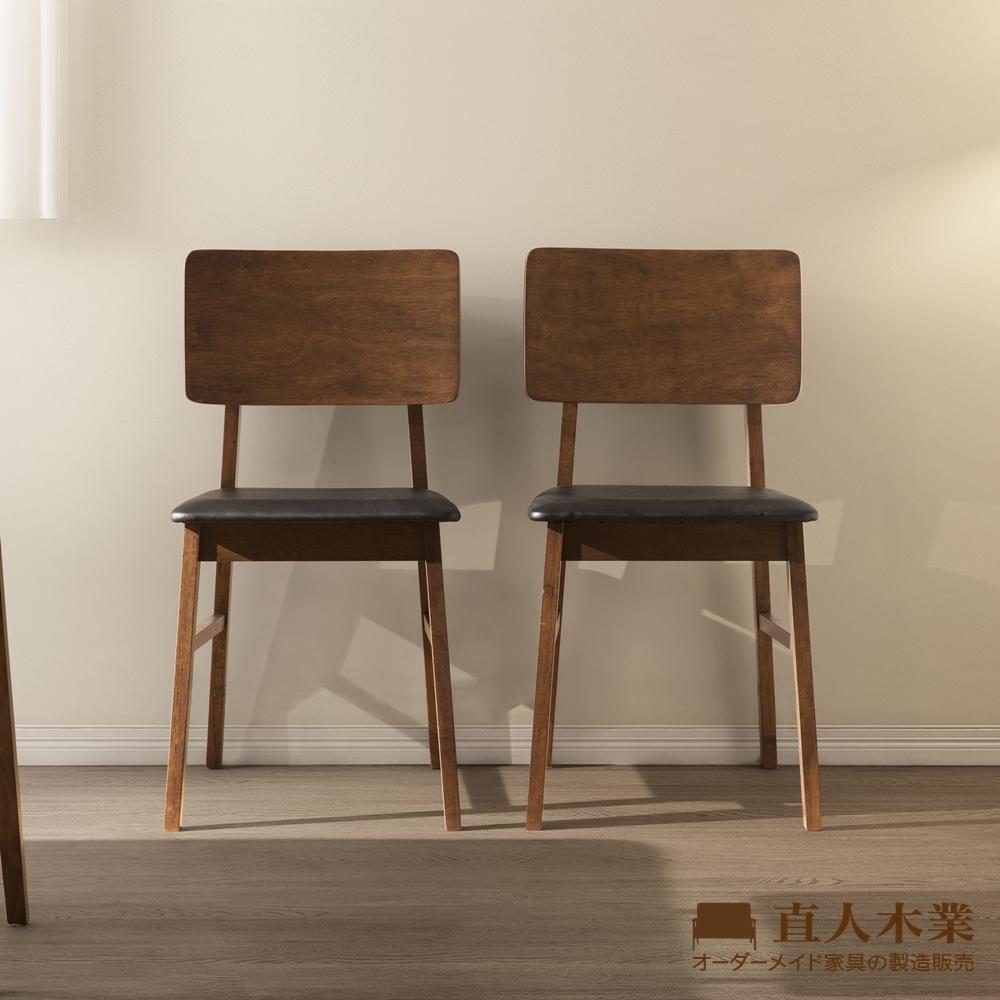 日本直人木業-ANTE全實木單椅搭配仿皮座墊(1入)