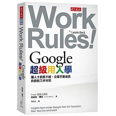 Google超級用人學