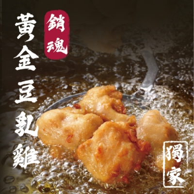 (滿888免運)顧三頓-銷魂黃金豆乳雞x1包(每包600g±10%)