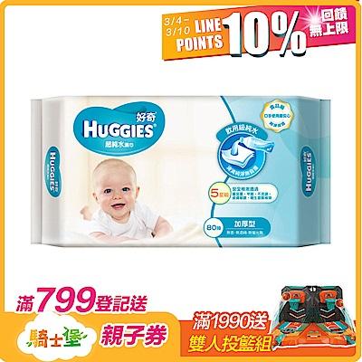 [LINE POINTS★10%回饋][限時搶購]好奇 純水嬰兒濕巾加厚型 80抽x10包x2箱