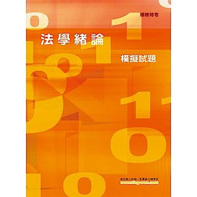 法學緒論模擬試題(5版)