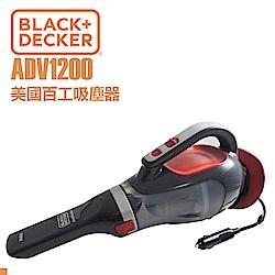美國百工 BLACK+DECKER 車用12V吸塵器 ADV1200