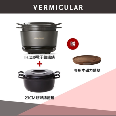 【少量現貨到】Vermicular日本原裝IH琺瑯電子鑄鐵鍋(松露黑)+琺瑯鑄鐵鍋23CM(碳黑)