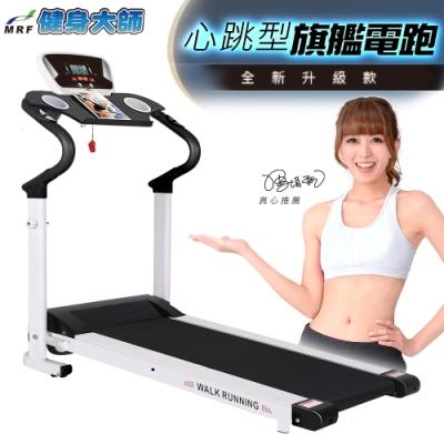 健身大師─專業級手握心跳電動跑步機(顯SO黑)