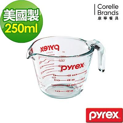 美國康寧 Pyrex 耐熱玻璃單耳量杯250ml
