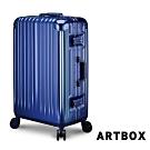 【ARTBOX】威尼斯漫遊 26吋 平面凹槽鏡面鋁框行李箱 (寶石藍)