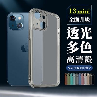 IPhone 13 MINI 加厚升級版透光版直邊手機保護殼保護套