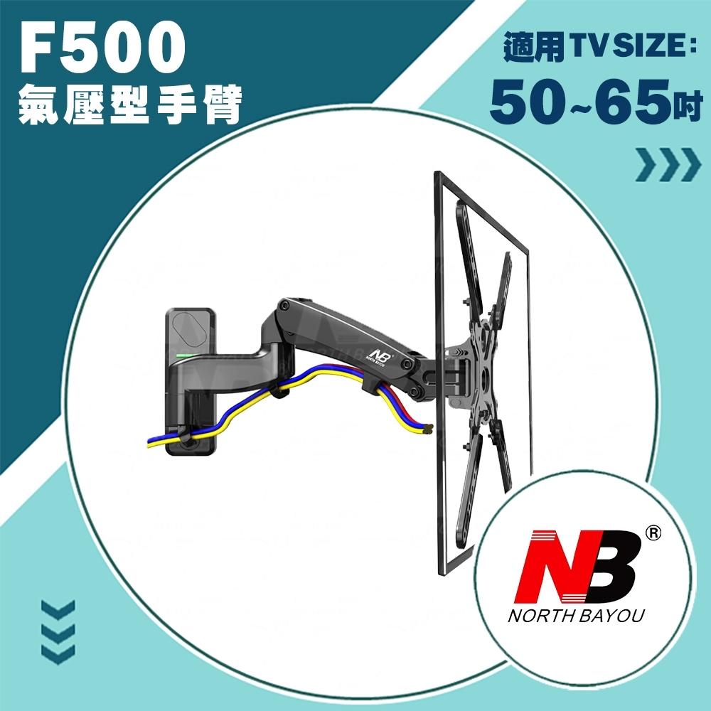 【NB】F500/50-65吋氣壓式液晶螢幕壁掛架
