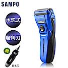 【SAMPO 聲寶】勁能水洗式雙刀頭電鬍刀EA-Z1503WL