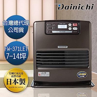大日Dainichi 7-14坪 電子式煤油爐電暖器 FW-371LET 鉑金棕
