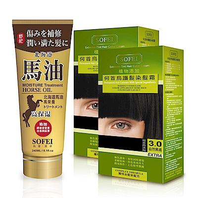 舒妃SOFEI 新植物添加護髮染髮霜2入組(6色可選)+馬油強效護髮240ml
