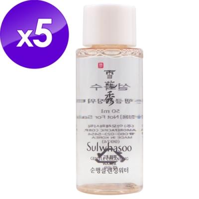(即期品)Sulwhasoo雪花秀 淨透保濕潔膚水25ml*5(效期至2021年04月)