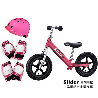 Slider 兒童鋁合金滑步車 酒紅+粉色全套裝備(頭盔x1+護具組x1)