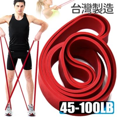 台灣製造100磅大環狀彈力帶  /LATEX乳膠阻力繩/手足阻力帶運動拉力帶/彈力繩拉力繩瑜珈圈/抗力伸展帶瑜珈帶
