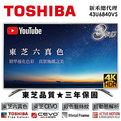 【TOSHIBA東芝】43型4K HDR六真色3年保智慧聯網液晶顯示器(43U6840VS)