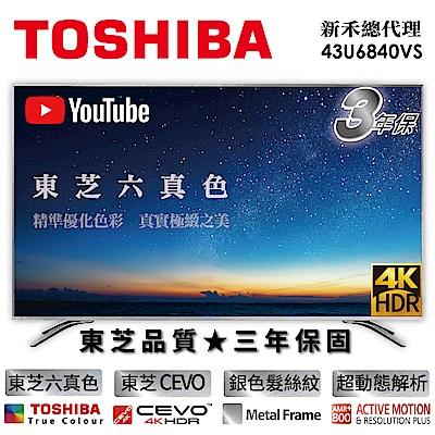 福利品【TOSHIBA東芝】43型4K HDR六真色3年保智慧聯網液晶顯示器(43U6840VS)不含安裝