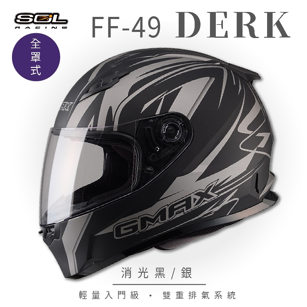 【SOL】FF-49 DERK 消黑/銀 全罩 SF-2M(全罩式安全帽│機車│內襯│鏡片│輕量款│全可拆│GOGORO)