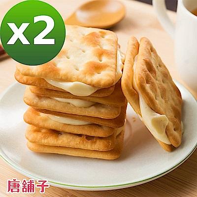 【唐舖子】牛軋蘇打餅-原味(140g/盒)x2盒