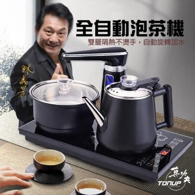 真功夫-全自動泡茶機-不鏽鋼款 資深藝人-林義芳推薦!
