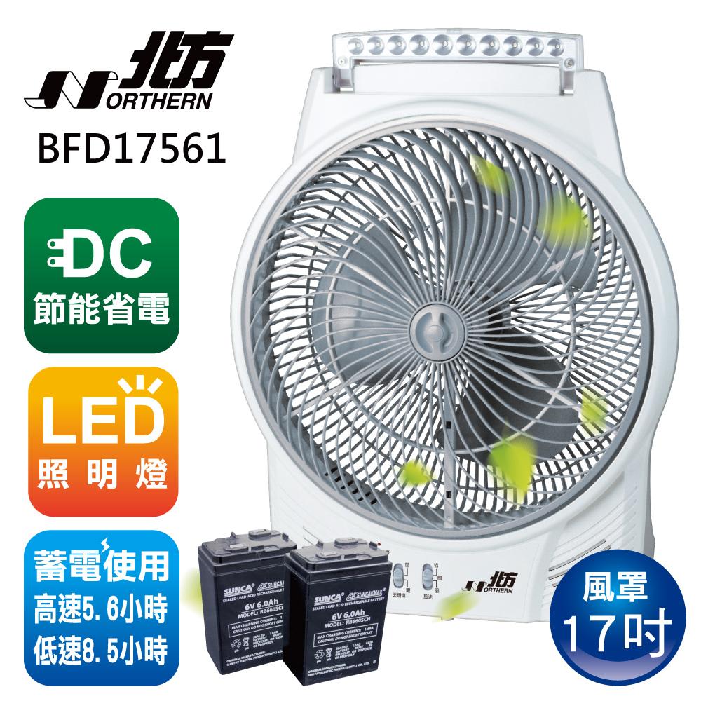 北方 17吋 風罩充電式LED照明燈DC直流箱扇 BFD17561